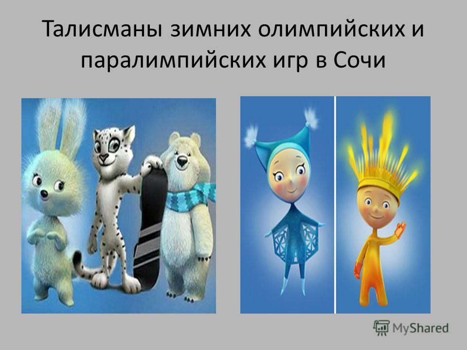 Талисманы зимних олимпийских и паралимпийских игр в Сочи