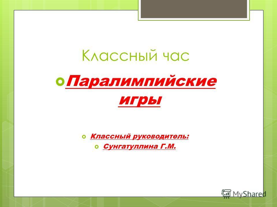 Классный час Паралимпийские игры Классный руководитель: Сунгатуллина Г.М.