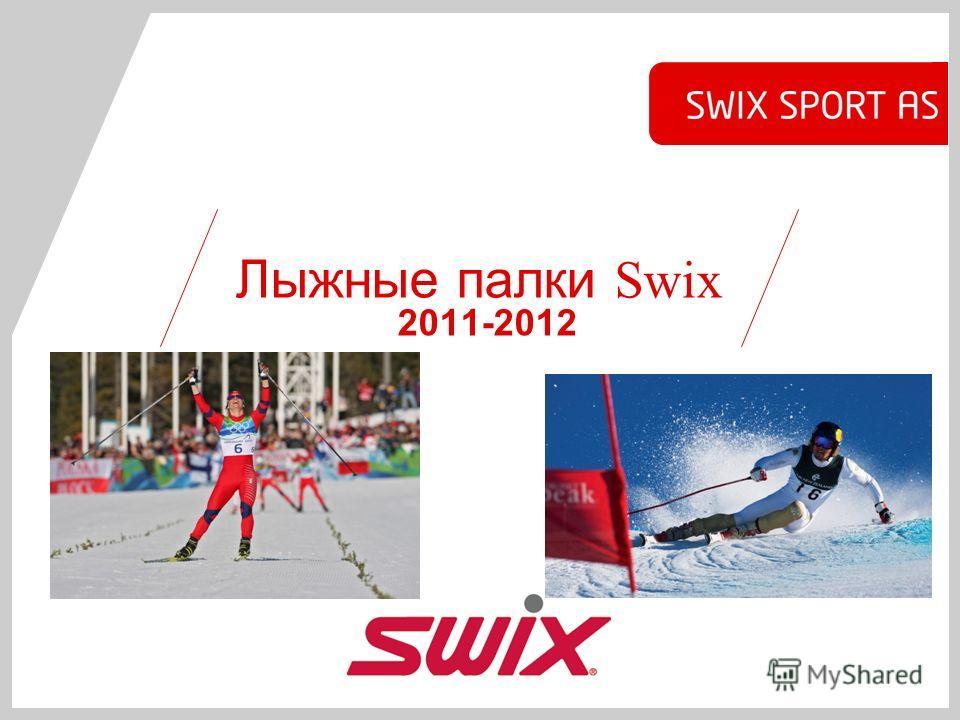 Лыжные палки Swix 2011-2012