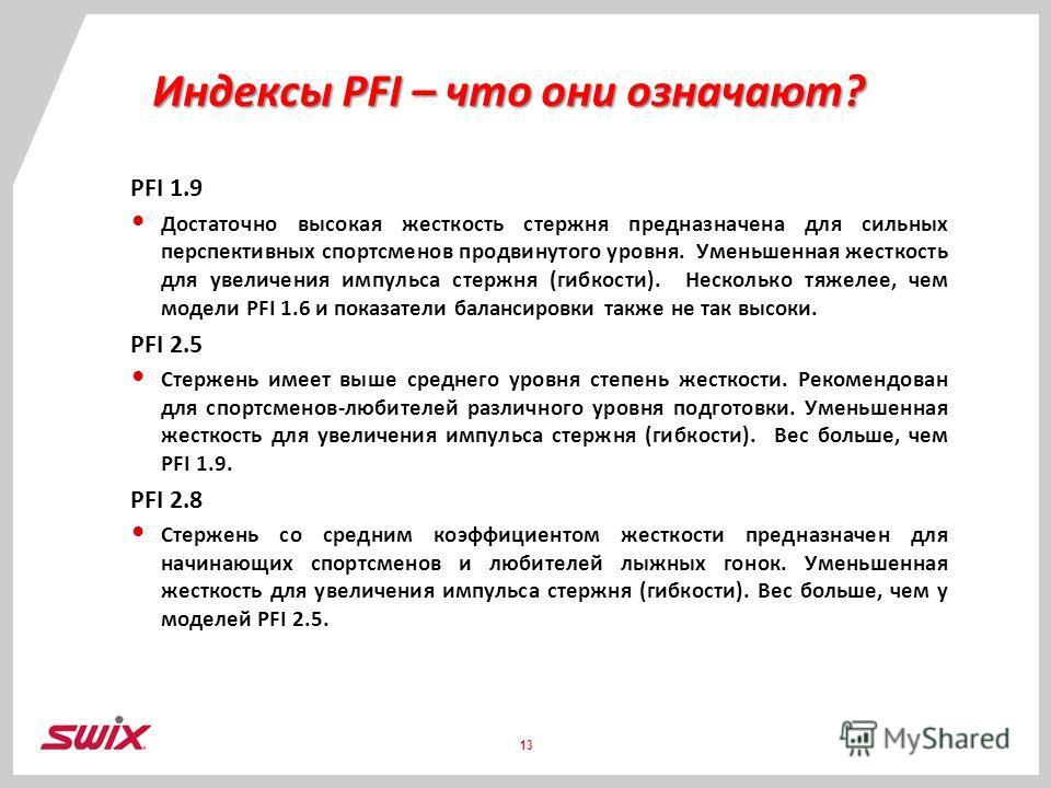 Индексы PFI – что они означают? PFI 1.9 Достаточно высокая жесткость стержня предназначена для сильных перспективных спортсменов продвинутого уровня. Уменьшенная жесткость для увеличения импульса стержня (гибкости). Несколько тяжелее, чем модели PFI