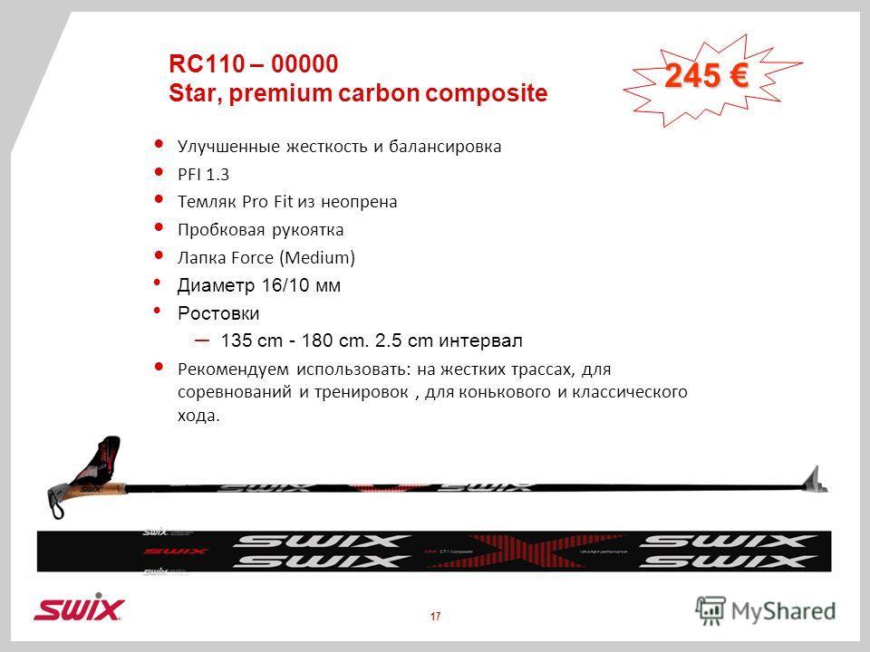 RC110 – 00000 Star, premium carbon composite Улучшенные жесткость и балансировка PFI 1.3 Темляк Pro Fit из неопрена Пробковая рукоятка Лапка Force (Medium) Диаметр 16/10 мм Ростовки – 135 cm - 180 cm. 2.5 cm интервал Рекомендуем использовать: на жест