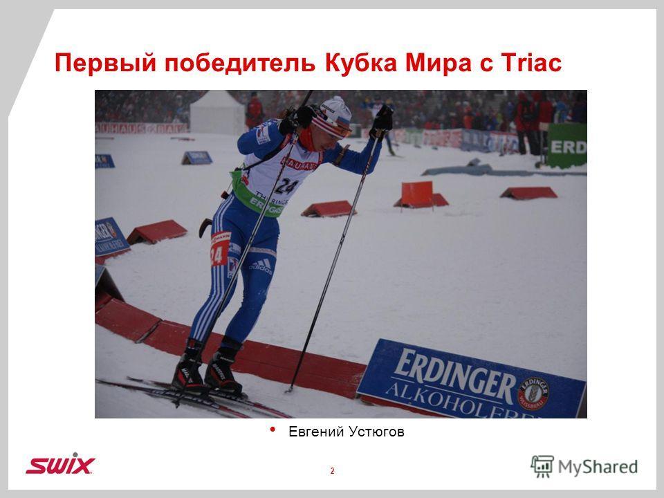 Первый победитель Кубка Мира с Triac Евгений Устюгов 2