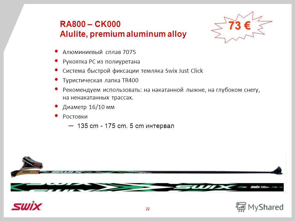 RA800 – CK000 Alulite, premium aluminum alloy Алюминиевый сплав 7075 Рукоятка PC из полиуретана Система быстрой фиксации темляка Swix Just Click Туристическая лапка TR400 Рекомендуем использовать: на накатанной лыжне, на глубоком снегу, на ненакатанн