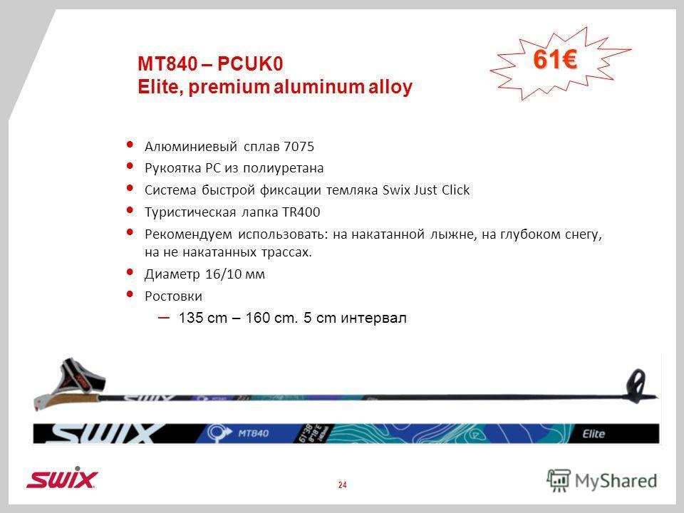 MT840 – PCUK0 Elite, premium aluminum alloy Алюминиевый сплав 7075 Рукоятка PC из полиуретана Система быстрой фиксации темляка Swix Just Click Туристическая лапка TR400 Рекомендуем использовать: на накатанной лыжне, на глубоком снегу, на не накатанны