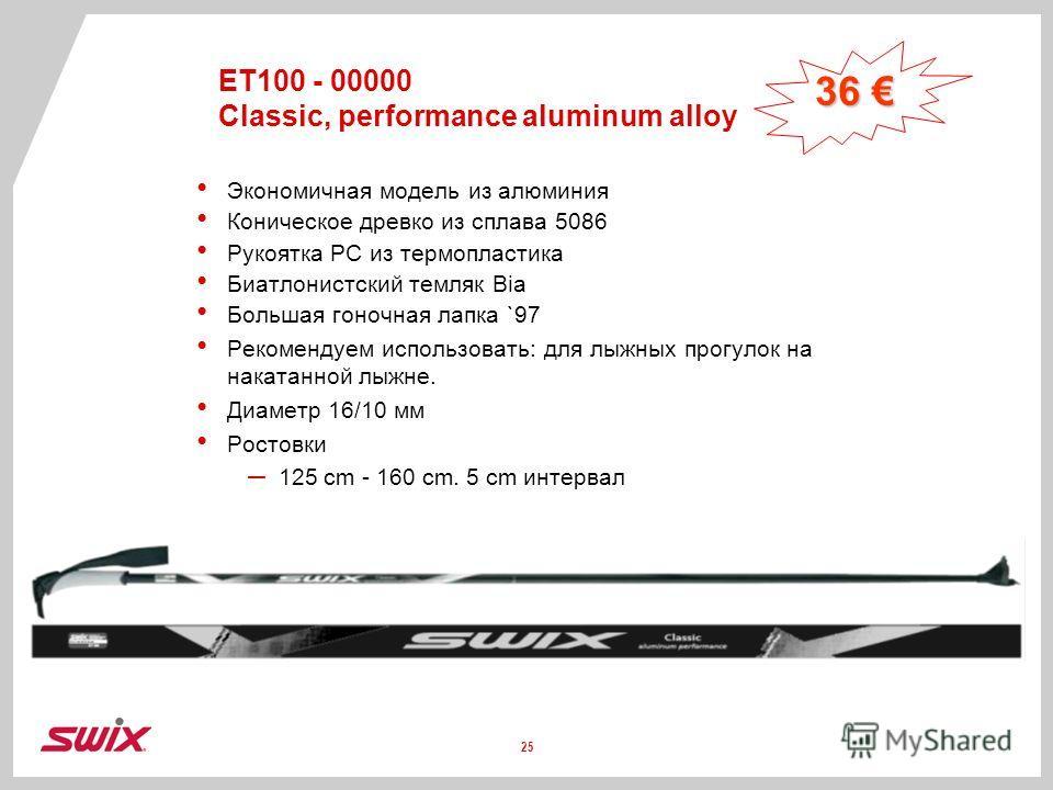 ET100 - 00000 Classic, performance aluminum alloy Экономичная модель из алюминия Коническое древко из сплава 5086 Рукоятка PC из термопластика Биатлонистский темляк Bia Большая гоночная лапка `97 Рекомендуем использовать: для лыжных прогулок на накат