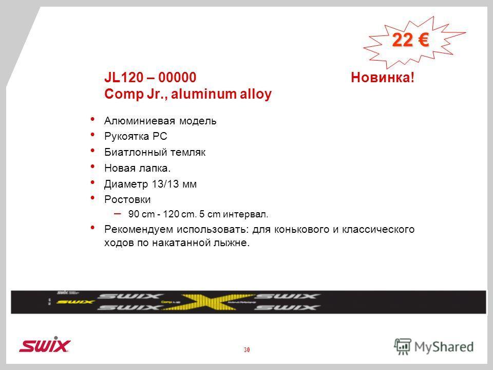 JL120 – 00000Новинка! Comp Jr., aluminum alloy Алюминиевая модель Рукоятка PC Биатлонный темляк Новая лапка. Диаметр 13/13 мм Ростовки – 90 cm - 120 cm. 5 cm интервал. Рекомендуем использовать: для конькового и классического ходов по накатанной лыжне