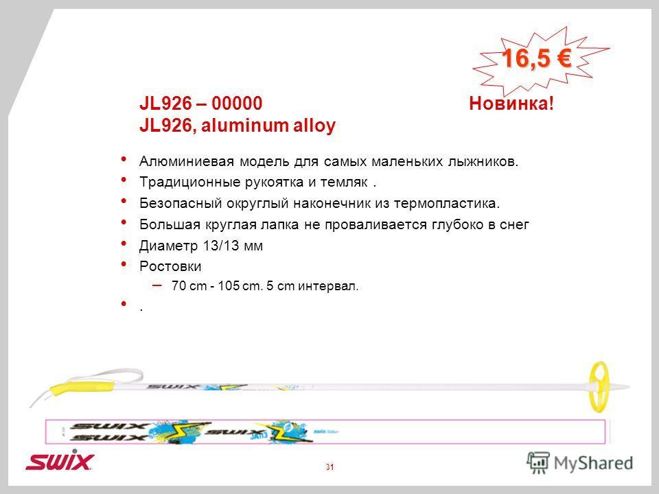 JL926 – 00000Новинка! JL926, aluminum alloy Алюминиевая модель для самых маленьких лыжников. Традиционные рукоятка и темляк. Безопасный округлый наконечник из термопластика. Большая круглая лапка не проваливается глубоко в снег Диаметр 13/13 мм Росто