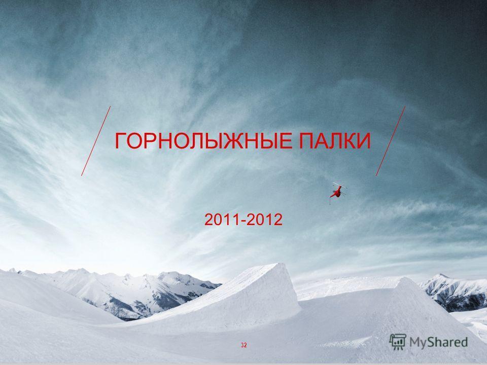 ГОРНОЛЫЖНЫЕ ПАЛКИ 2011-2012 32