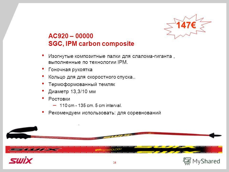 AC920 – 00000 SGC, IPM carbon composite Изогнутые композитные палки для слалома-гиганта, выполненные по технологии IPM. Гоночная рукоятка Кольцо для для скоростного спуска.. Термоформованный темляк Диаметр 13,3/10 мм Ростовки – 110 cm - 135 cm. 5 cm
