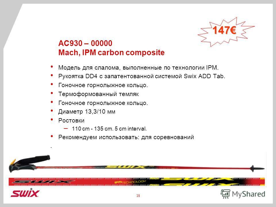 AC930 – 00000 Mach, IPM carbon composite Модель для слалома, выполненные по технологии IPM. Рукоятка DD4 с запатентованной системой Swix ADD Tab. Гоночное горнолыжное кольцо. Термоформованный темляк Гоночное горнолыжное кольцо. Диаметр 13,3/10 мм Рос