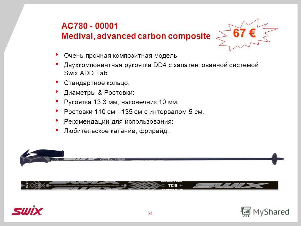 AC780 - 00001 Medival, advanced carbon composite Очень прочная композитная модель Двухкомпонентная рукоятка DD4 с запатентованной системой Swix ADD Tab. Стандартное кольцо. Диаметры & Ростовки: Рукоятка 13.3 мм, наконечник 10 мм. Ростовки 110 см - 13