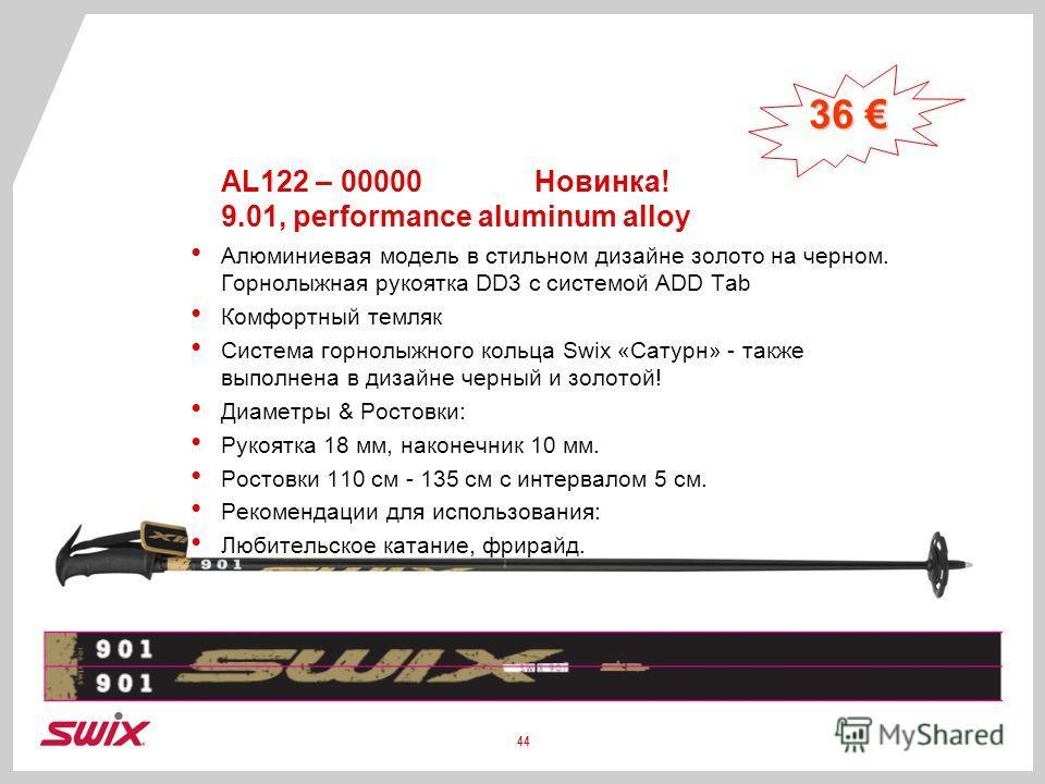 AL122 – 00000Новинка! 9.01, performance aluminum alloy Алюминиевая модель в стильном дизайне золото на черном. Горнолыжная рукоятка DD3 с системой ADD Tab Комфортный темляк Система горнолыжного кольца Swix «Сатурн» - также выполнена в дизайне черный