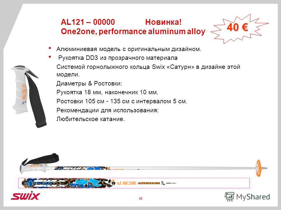 AL121 – 00000Новинка! One2one, performance aluminum alloy Алюминиевая модель с оригинальным дизайном. Рукоятка DD3 из прозрачного материала Системой горнолыжного кольца Swix «Сатурн» в дизайне этой модели. Диаметры & Ростовки: Рукоятка 18 мм, наконеч