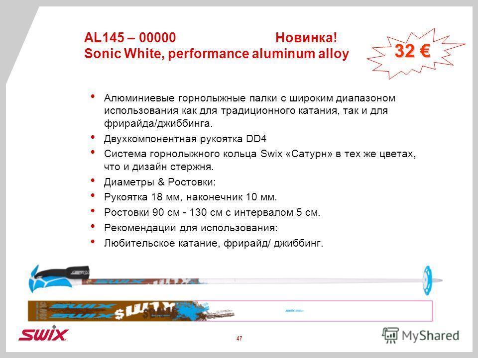 AL145 – 00000Новинка! Sonic White, performance aluminum alloy Алюминиевые горнолыжные палки с широким диапазоном использования как для традиционного катания, так и для фрирайда/джиббинга. Двухкомпонентная рукоятка DD4 Система горнолыжного кольца Swix