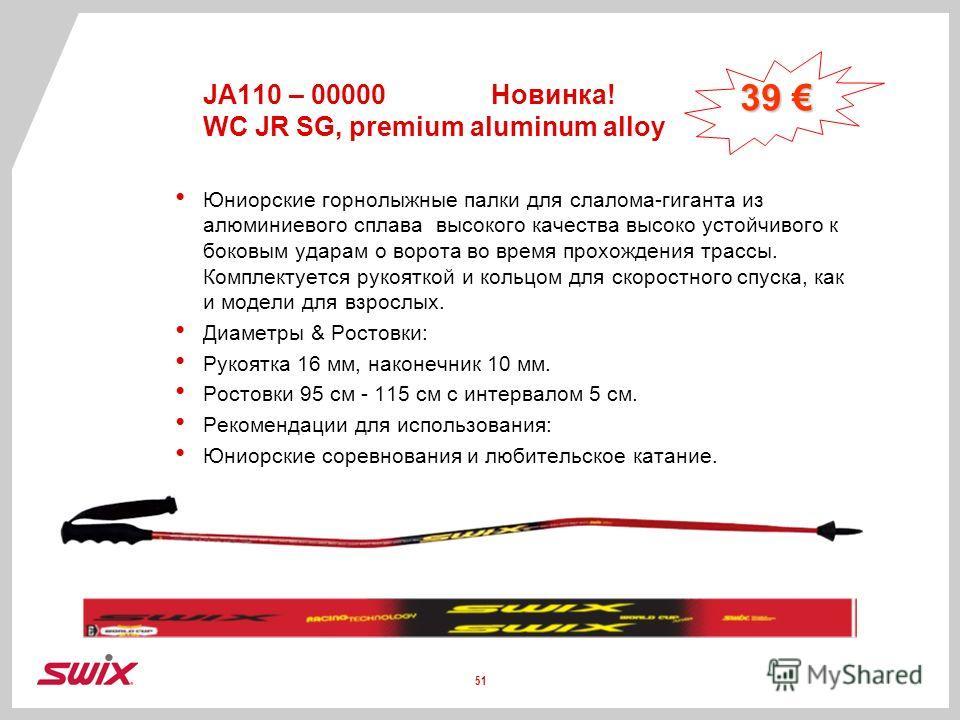 JA110 – 00000Новинка! WC JR SG, premium aluminum alloy Юниорские горнолыжные палки для слалома-гиганта из алюминиевого сплава высокого качества высоко устойчивого к боковым ударам о ворота во время прохождения трассы. Комплектуется рукояткой и кольцо