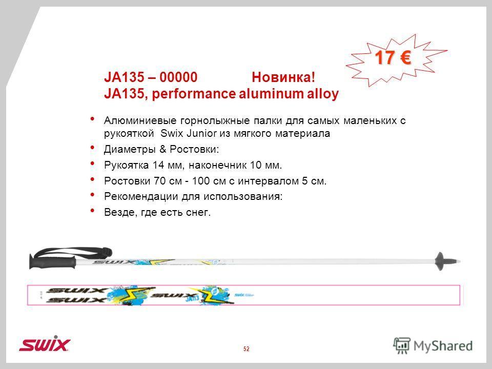 JA135 – 00000Новинка! JA135, performance aluminum alloy Алюминиевые горнолыжные палки для самых маленьких с рукояткой Swix Junior из мягкого материала Диаметры & Ростовки: Рукоятка 14 мм, наконечник 10 мм. Ростовки 70 см - 100 см с интервалом 5 см. Р
