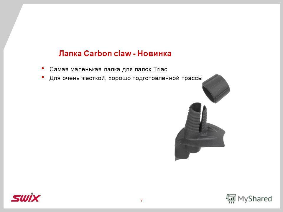 Лапка Carbon claw - Новинка Самая маленькая лапка для палок Triac Для очень жесткой, хорошо подготовленной трассы 7