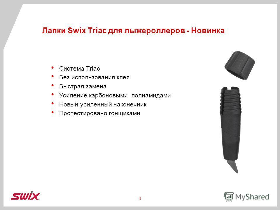 Лапки Swix Triac для лыжероллеров - Новинка Система Triac Без использования клея Быстрая замена Усиление карбоновыми полиамидами Новый усиленный наконечник Протестировано гонщиками 8