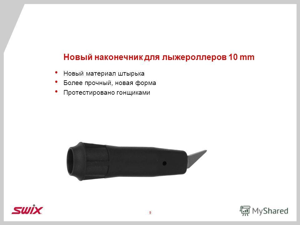Новый наконечник для лыжероллеров 10 mm Новый материал штырька Более прочный, новая форма Протестировано гонщиками 9