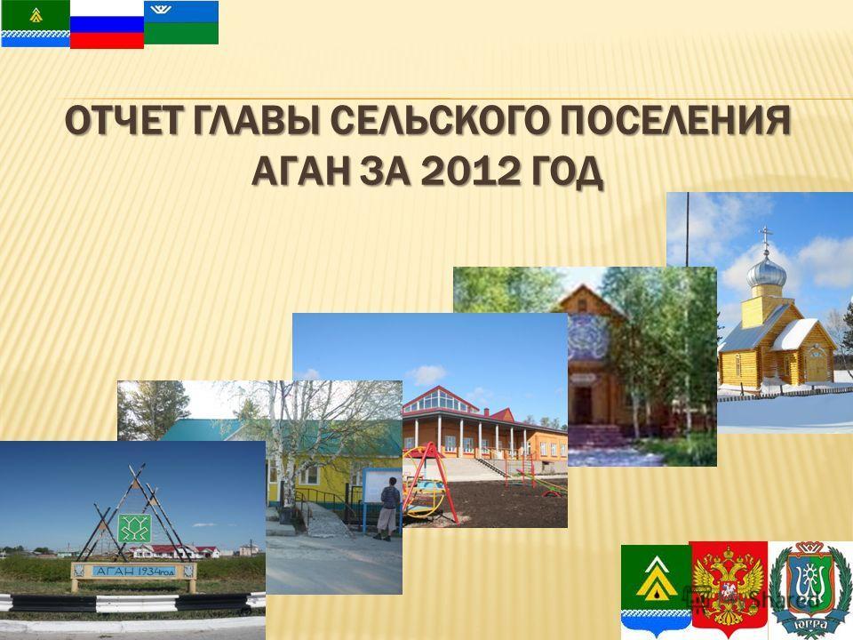 ОТЧЕТ ГЛАВЫ СЕЛЬСКОГО ПОСЕЛЕНИЯ АГАН ЗА 2012 ГОД