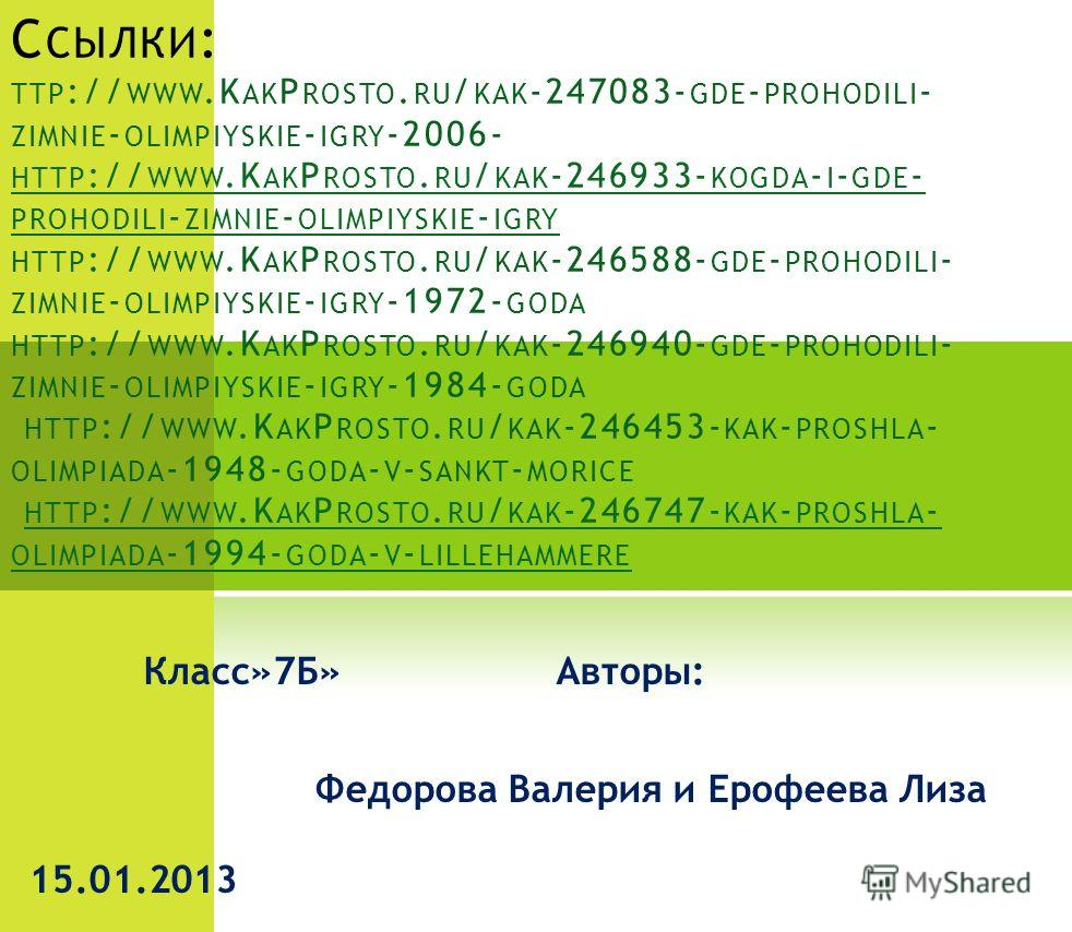 С СЫЛКИ : TTP :// WWW.K AK P ROSTO. RU / KAK -247083- GDE - PROHODILI - ZIMNIE - OLIMPIYSKIE - IGRY -2006- HTTP :// WWW.K AK P ROSTO. RU / KAK -246933- KOGDA - I - GDE - PROHODILI - ZIMNIE - OLIMPIYSKIE - IGRY HTTP :// WWW.K AK P ROSTO. RU / KAK -246
