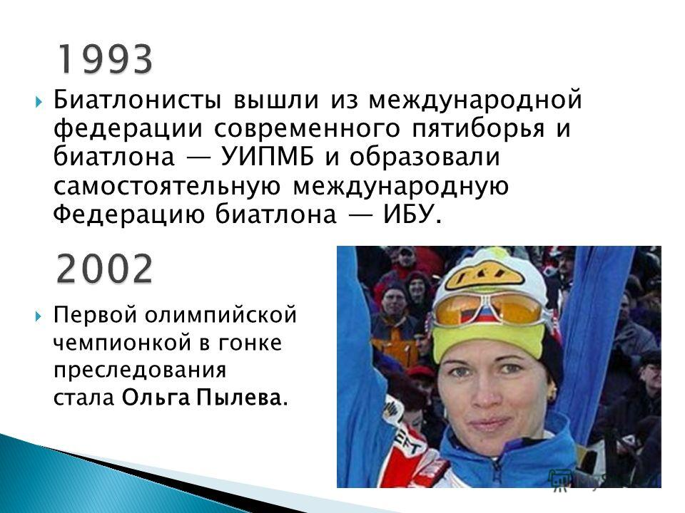 Биатлонисты вышли из международной федерации современного пятиборья и биатлона УИПМБ и образовали самостоятельную международную Федерацию биатлона ИБУ. Первой олимпийской чемпионкой в гонке преследования стала Ольга Пылева.