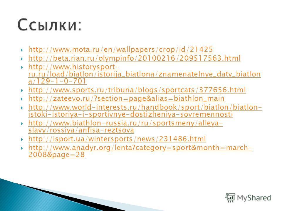 http://www.mota.ru/en/wallpapers/crop/id/21425 http://beta.rian.ru/olympinfo/20100216/209517563.html http://www.historysport- ru.ru/load/biatlon/istorija_biatlona/znamenatelnye_daty_biatlon a/129-1-0-701 http://www.historysport- ru.ru/load/biatlon/is