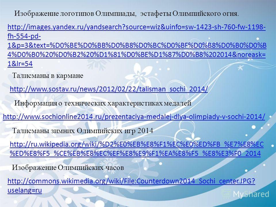 http://www.sostav.ru/news/2012/02/22/talisman_sochi_2014/ http://ru.wikipedia.org/wiki/%D2%E0%EB%E8%F1%EC%E0%ED%FB_%E7%E8%EC %ED%E8%F5_%CE%EB%E8%EC%EF%E8%E9%F1%EA%E8%F5_%E8%E3%F0_2014 http://www.sochionline2014.ru/prezentaciya-medalej-dlya-olimpiady-