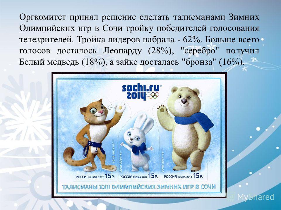 Оргкомитет принял решение сделать талисманами Зимних Олимпийских игр в Сочи тройку победителей голосования телезрителей. Тройка лидеров набрала - 62%. Больше всего голосов досталось Леопарду (28%),