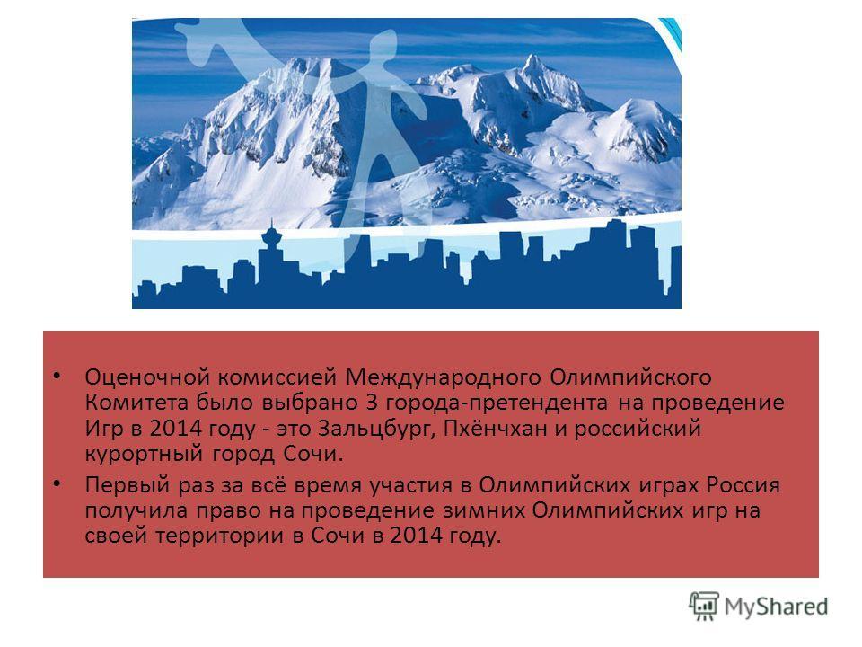 Оценочной комиссией Международного Олимпийского Комитета было выбрано 3 города-претендента на проведение Игр в 2014 году - это Зальцбург, Пхёнчхан и российский курортный город Сочи. Первый раз за всё время участия в Олимпийских играх Россия получила