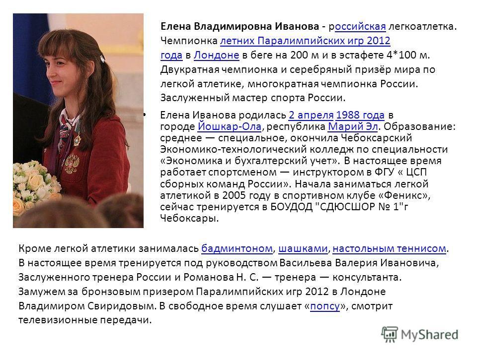 Елена Иванова родилась 2 апреля 1988 года в городе Йошкар-Ола, республика Марий Эл. Образование: среднее специальное, окончила Чебоксарский Экономико-технологический колледж по специальности «Экономика и бухгалтерский учет». В настоящее время работае