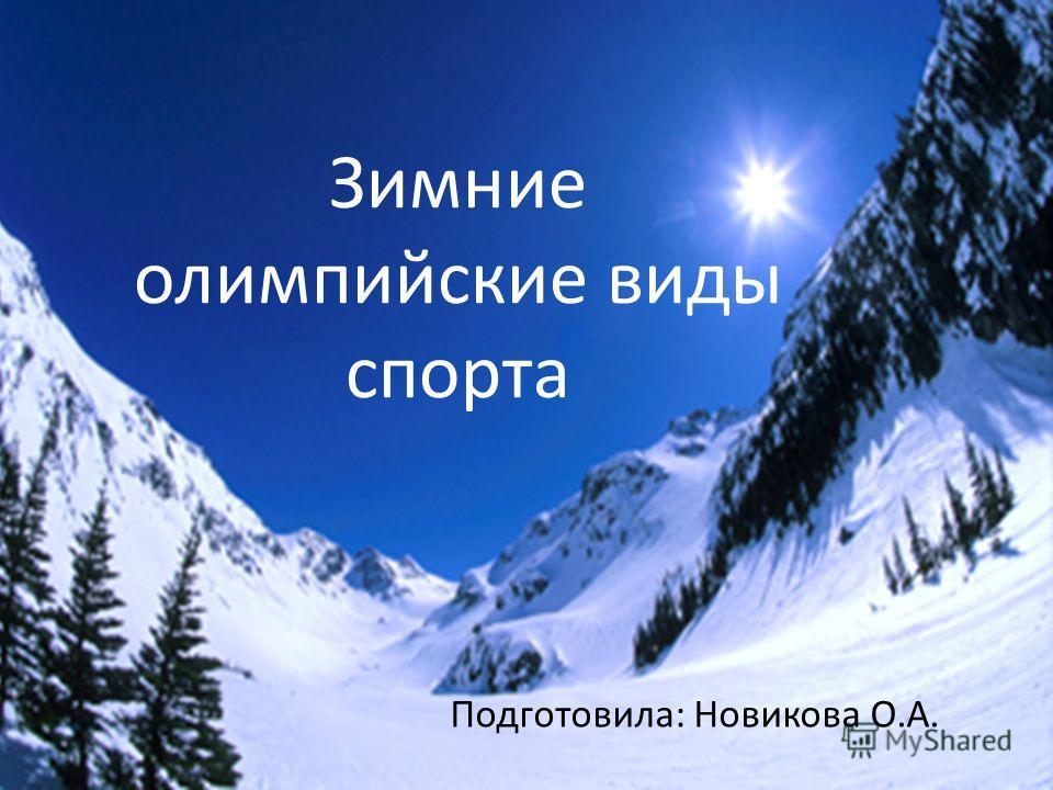 Зимние олимпийские виды спорта Подготовила: Новикова О.А.