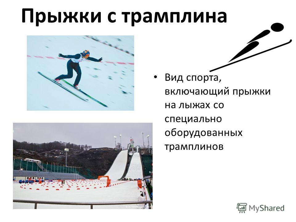 Прыжки с трамплина Вид спорта, включающий прыжки на лыжах со специально оборудованных трамплинов