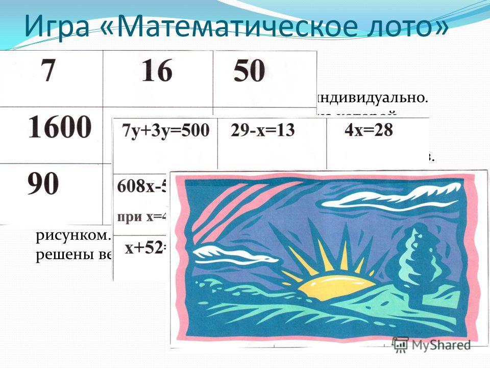 Игра «Математическое лото» В эту игру можно играть в парах или индивидуально. Ученику выдаётся большая карточка, на которой записаны ответы и конверт с маленькими карточками, на которых записаны задания примеров. Ученик берёт по одной маленькой карто