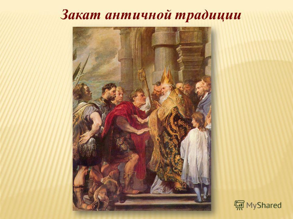 Закат античной традиции
