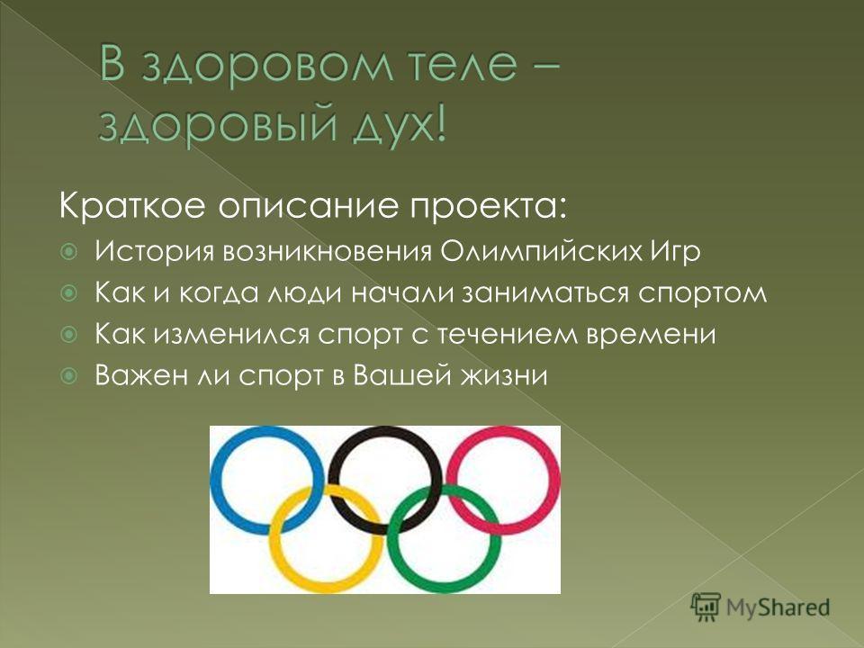 Краткое описание проекта: История возникновения Олимпийских Игр Как и когда люди начали заниматься спортом Как изменился спорт с течением времени Важен ли спорт в Вашей жизни