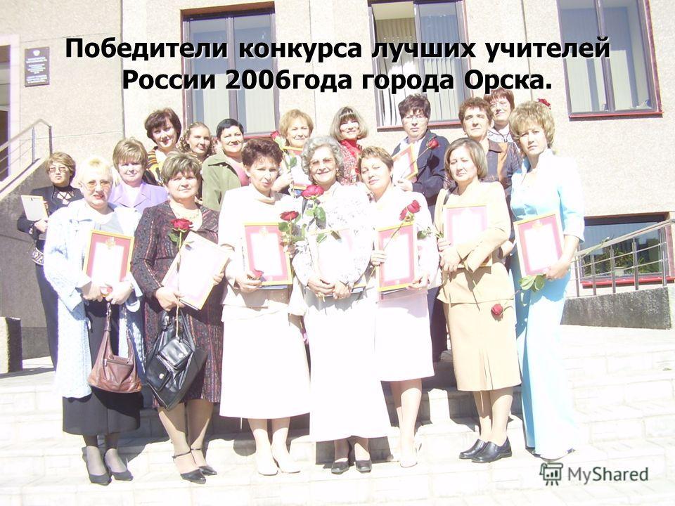 Победители конкурса лучших учителей России 2006года города Орска.