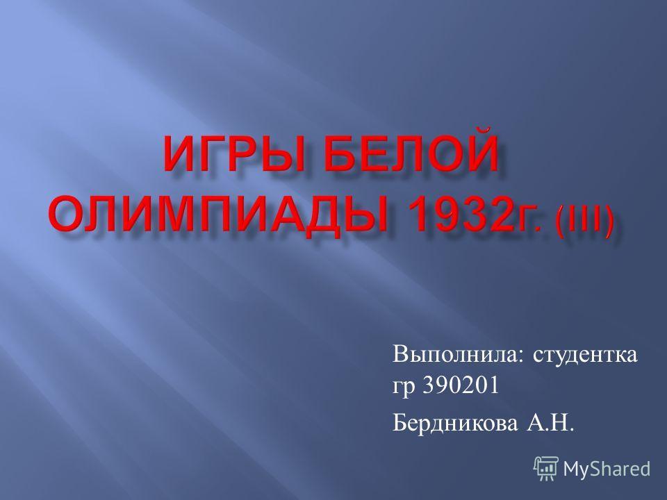 Выполнила : студентка гр 390201 Бердникова А. Н.