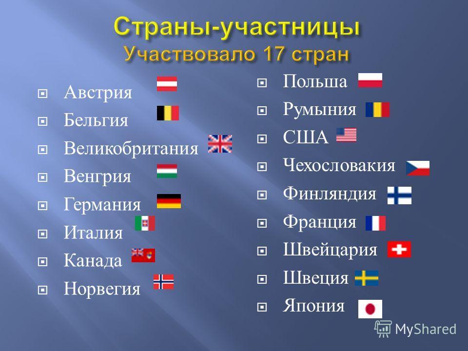 Австрия Бельгия Великобритания Венгрия Германия Италия Канада Норвегия Польша Румыния США Чехословакия Финляндия Франция Швейцария Швеция Япония