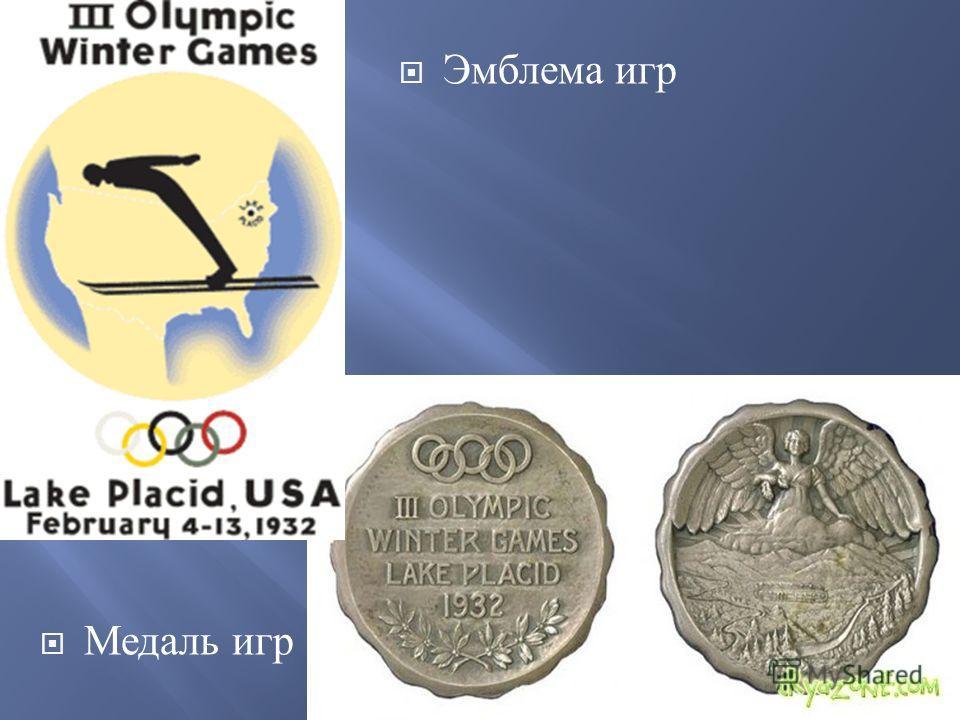 Эмблема игр Медаль игр
