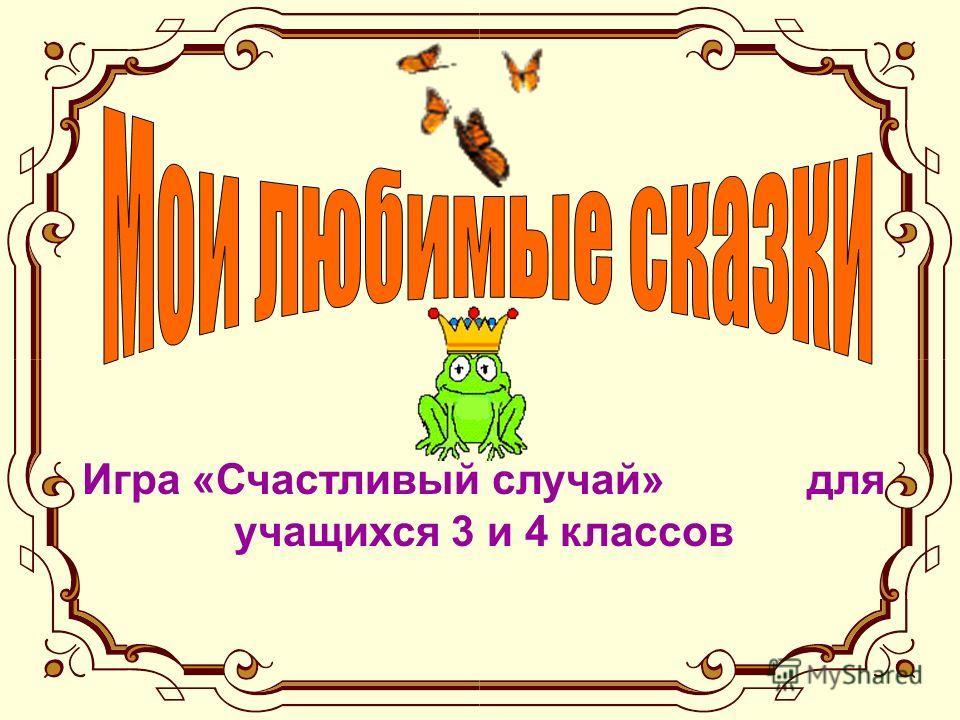 Игра «Счастливый случай» для учащихся 3 и 4 классов