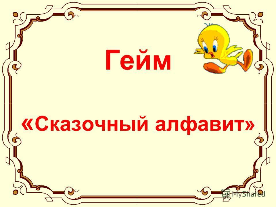 Гейм « Сказочный алфавит»