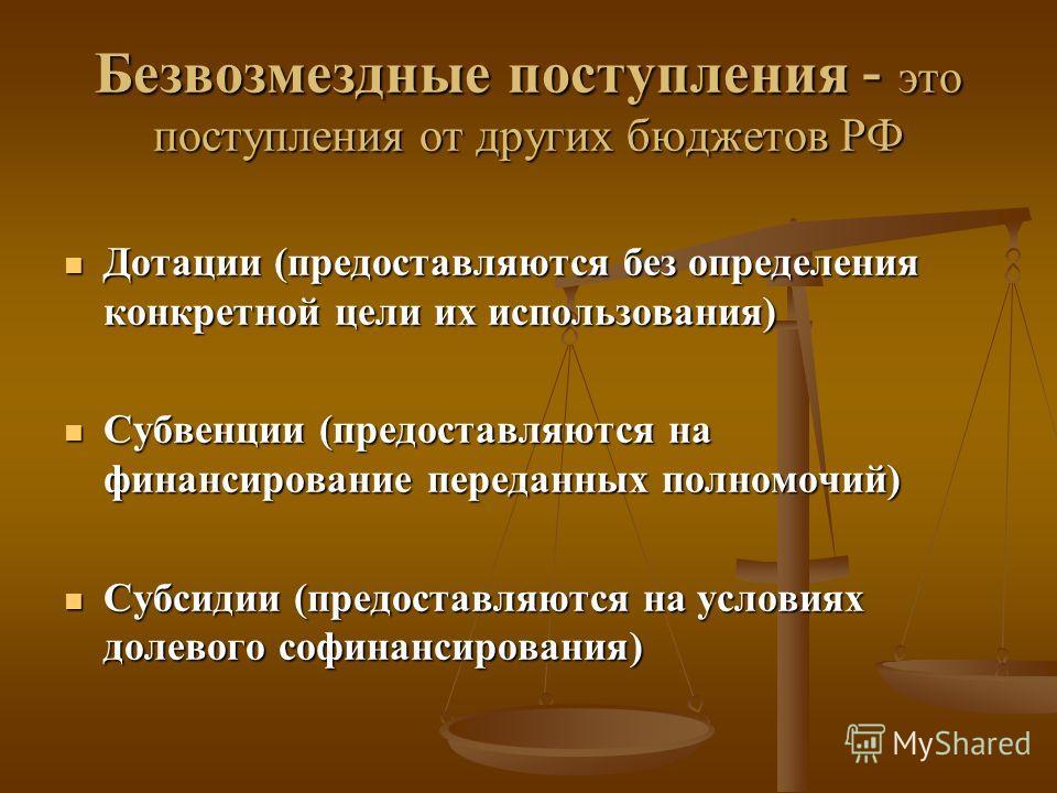 Безвозмездные поступления - это поступления от других бюджетов РФ Дотации (предоставляются без определения конкретной цели их использования) Дотации (предоставляются без определения конкретной цели их использования) Субвенции (предоставляются на фина