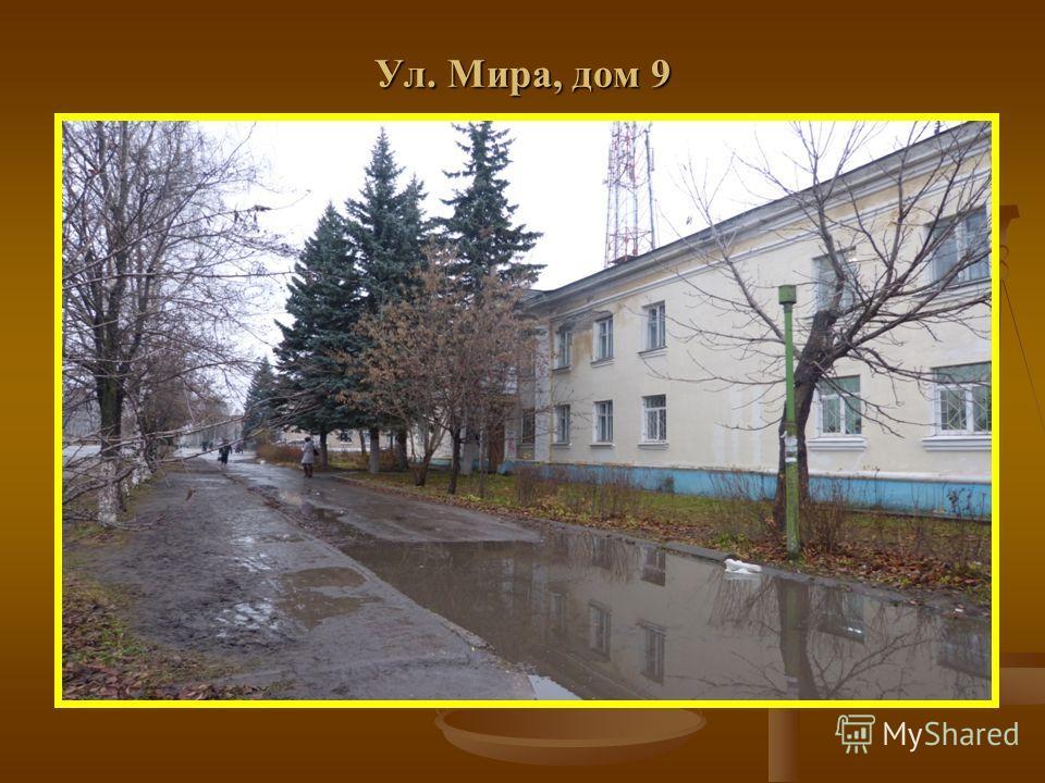Ул. Мира, дом 9