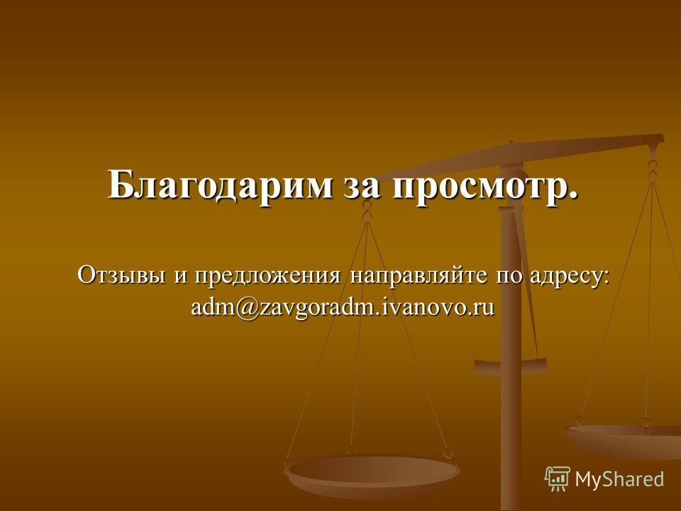 Благодарим за просмотр. Отзывы и предложения направляйте по адресу: adm@zavgoradm.ivanovo.ru