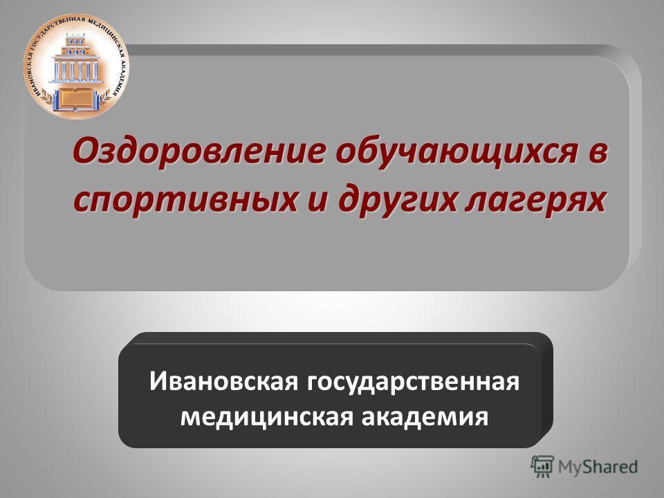 Оздоровление обучающихся в спортивных и других лагерях Ивановская государственная медицинская академия