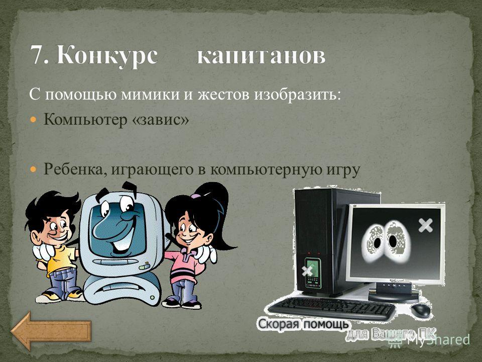 С помощью мимики и жестов изобразить: Компьютер «завис» Ребенка, играющего в компьютерную игру