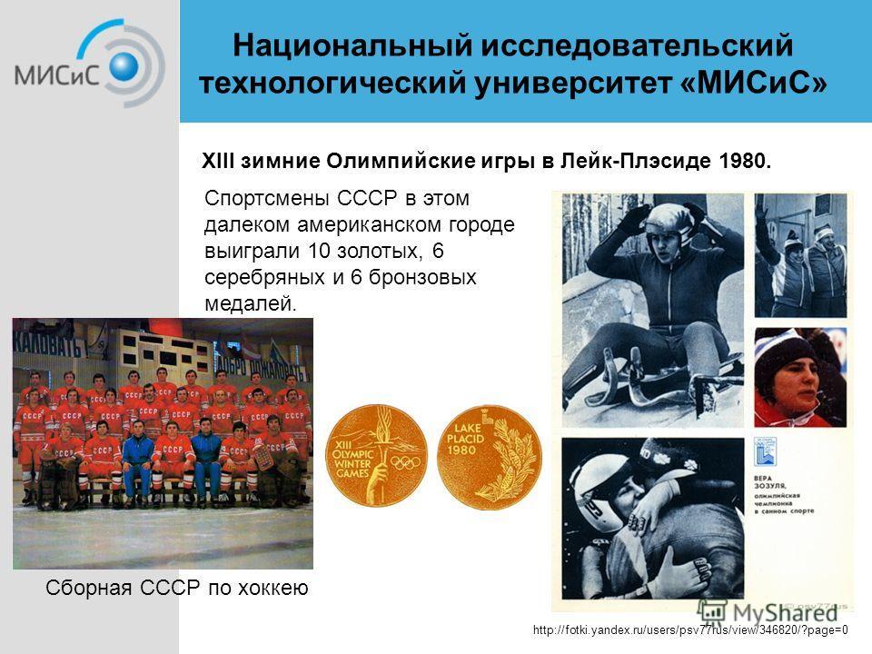 Национальный исследовательский технологический университет «МИСиС» XIII зимние Олимпийские игры в Лейк-Плэсиде 1980. http://fotki.yandex.ru/users/psv77rus/view/346820/?page=0 Спортсмены СССР в этом далеком американском городе выиграли 10 золотых, 6 с