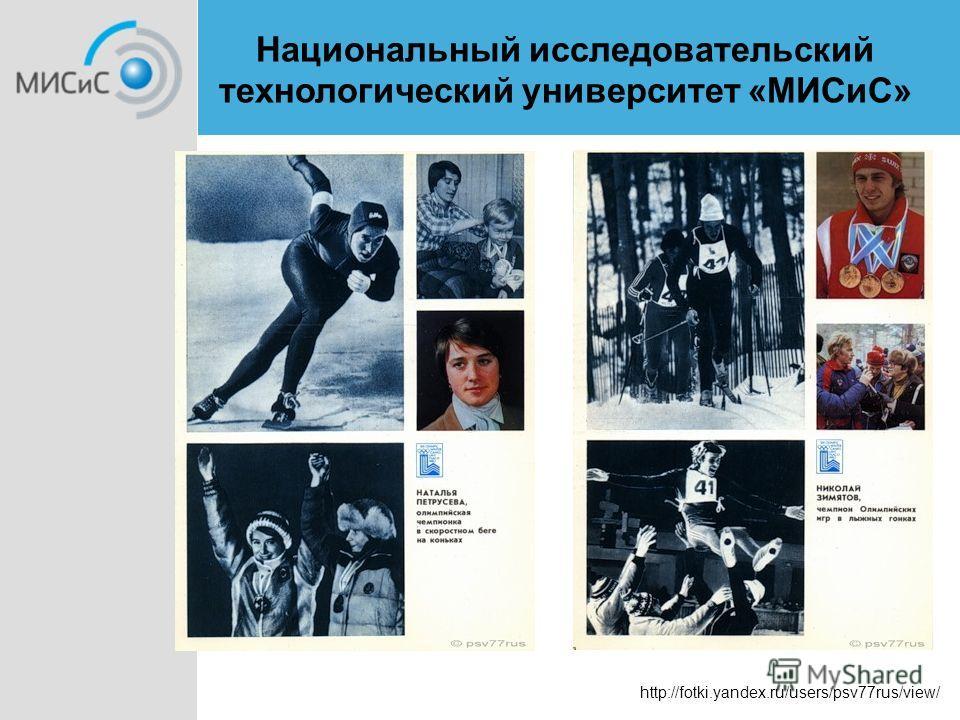 Национальный исследовательский технологический университет «МИСиС» http://fotki.yandex.ru/users/psv77rus/view/