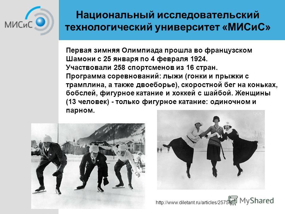 Национальный исследовательский технологический университет «МИСиС» Первая зимняя Олимпиада прошла во французском Шамони с 25 января по 4 февраля 1924. Участвовали 258 спортсменов из 16 стран. Программа соревнований: лыжи (гонки и прыжки с трамплина,